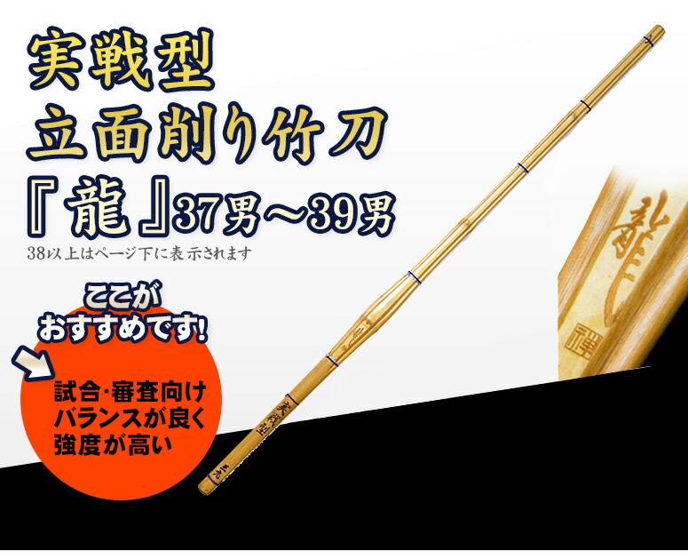 実戦型立面削り竹刀 『龍』37〜39