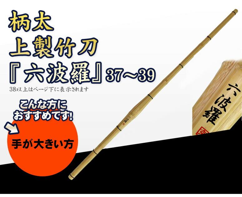 柄太上製竹刀 『六波羅』37〜38
