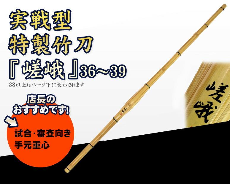 実戦型特製竹刀 『嵯峨』 36〜38