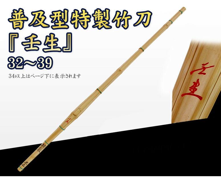 普及型特製竹刀 『壬生』 32〜39