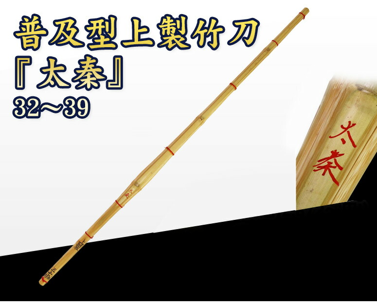 普及型上製竹刀 『太秦』 32〜39