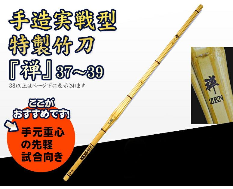 手造実戦型特製竹刀 『禅』