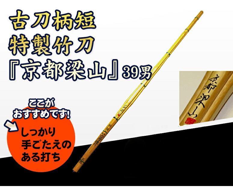 古刀柄短特製竹刀『京都梁山』