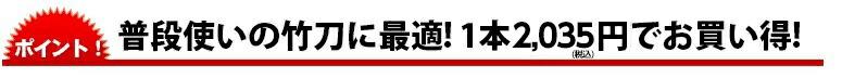 吟風床仕組み剣道用竹刀が究極の御買得特価1,800円!
