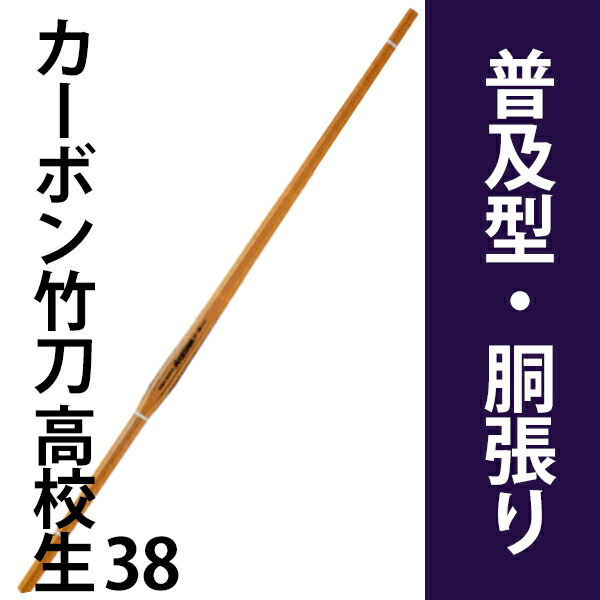カーボン剣道竹刀
