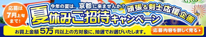 夏休みご招待キャンペーン