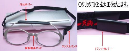 剣道用眼鏡フレームNew天武