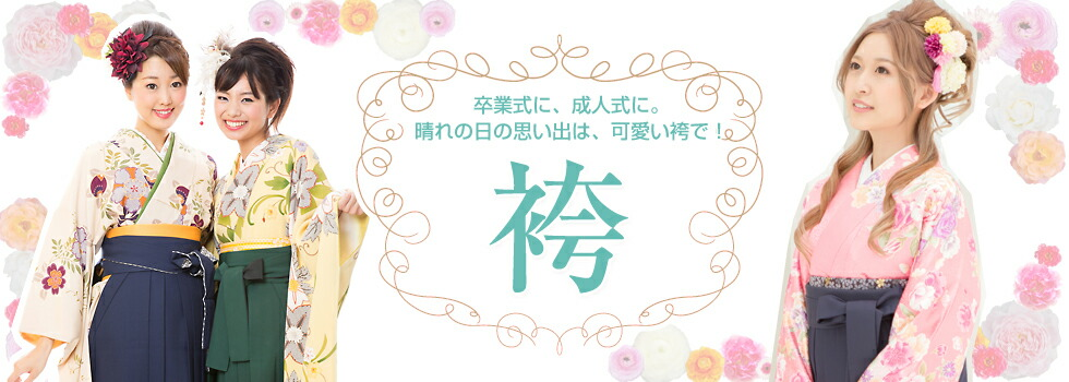 袴 卒業式
