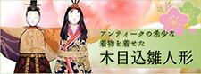 雛祭り・木目込ひな人形