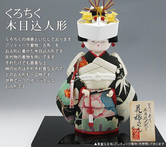 京都くろちく木目込み人形