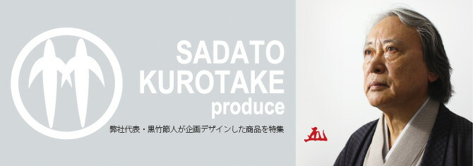 SADATO KUROTAKE(黒竹節人)プロデュース