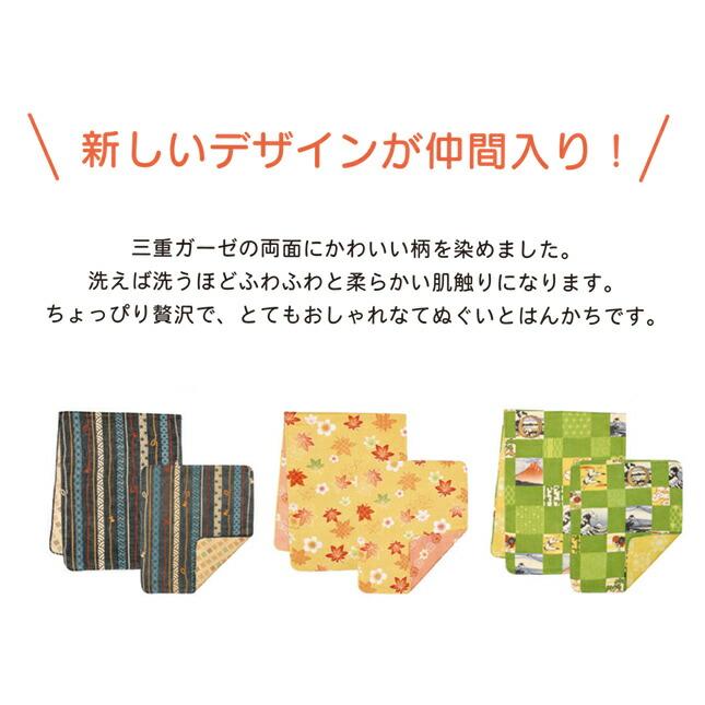 両面ガーゼシリーズ・くろちく本店