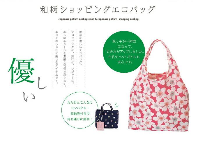 京都くろちく本店・和柄ショッピングエコバッグ