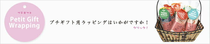 プチギフトラッピング 和雑貨・京都くろちく本店