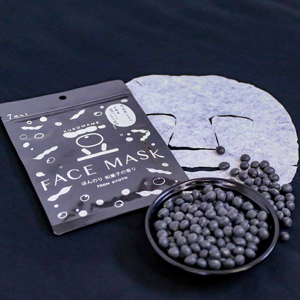 黒豆フェイスマスク