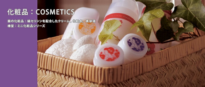 京都くろちく・化粧品