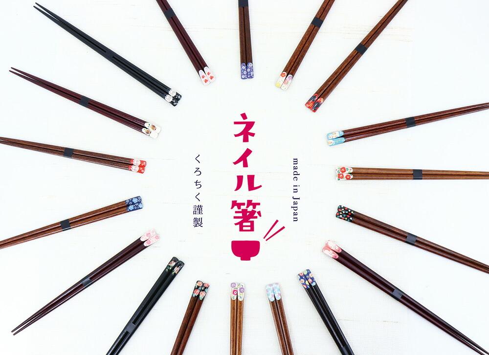 ネイル箸 夫婦・京都くろちく 本店