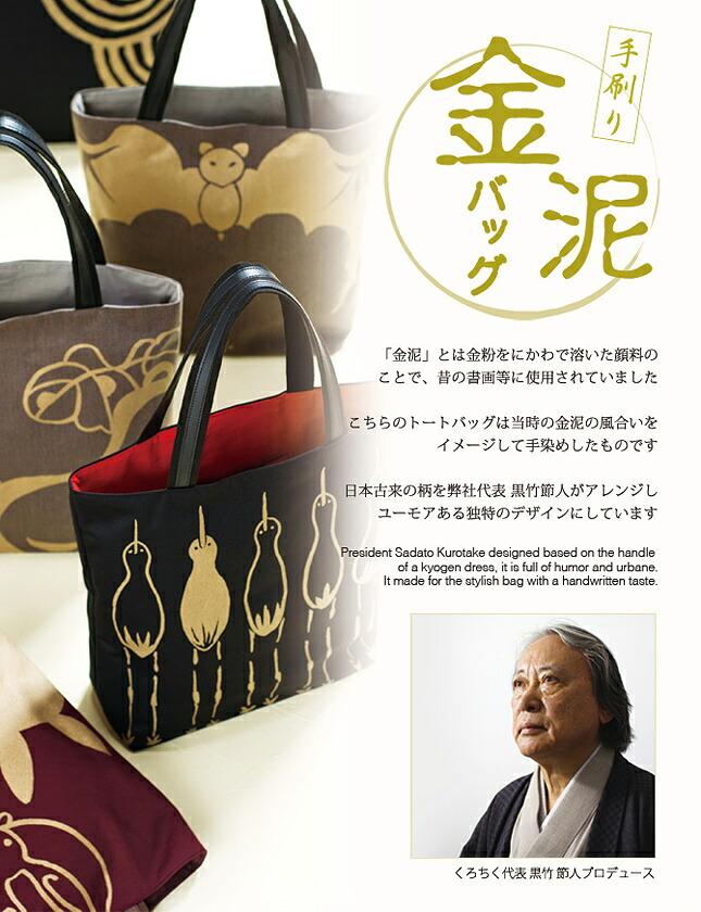 金泥バッグ・和雑貨・京都くろちく