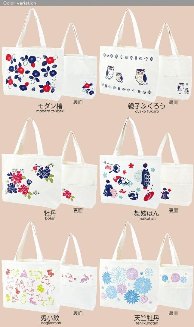帆布トートバッグ・京都くろちく本店 公式ショップ
