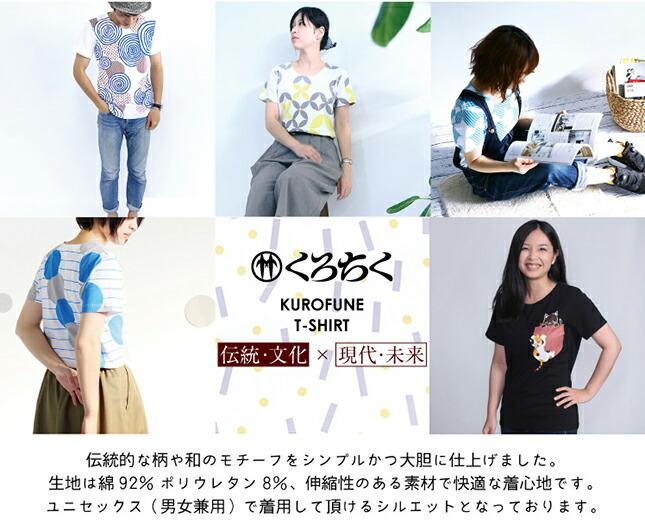 京都くろちく・Tシャツ