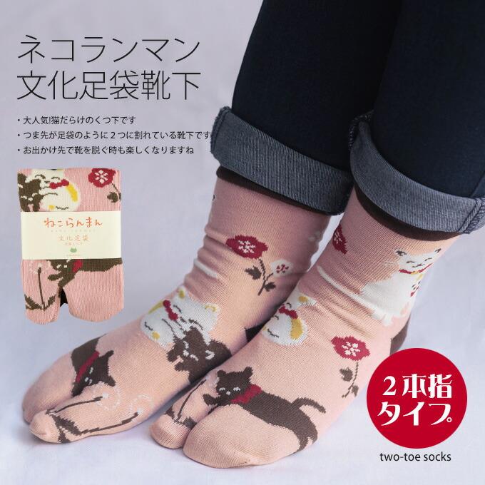 文化足袋・京都くろちく本店