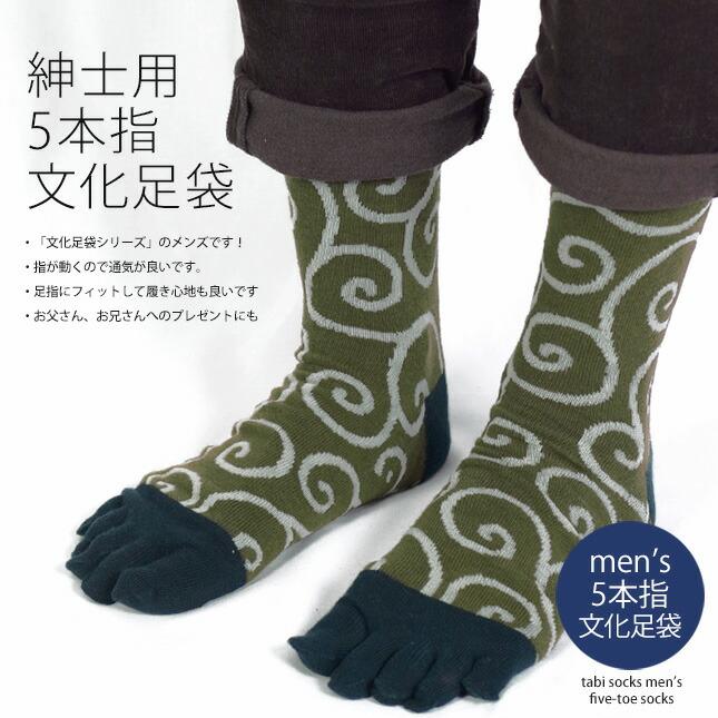 紳士文化足袋