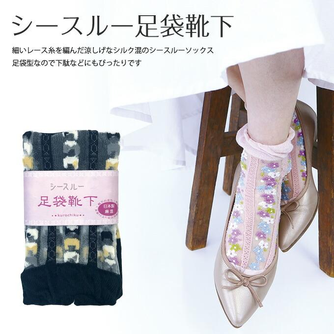シースルー足袋靴下袋・京都くろちく