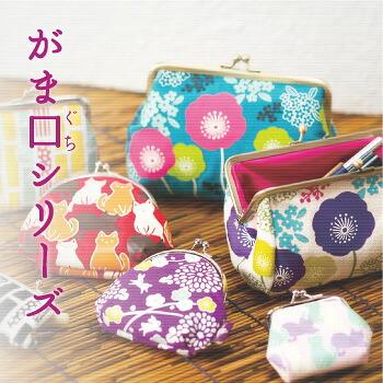 京都くろちく がま口シリーズ