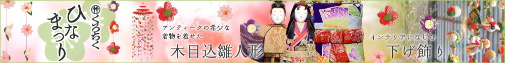 京都くろちく 本店 ひな祭り 雛祭り