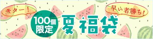 京都くろちく 夏のお楽しみ袋 福袋