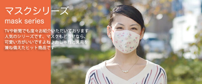 和柄マスク シリーズ・京都くろちく