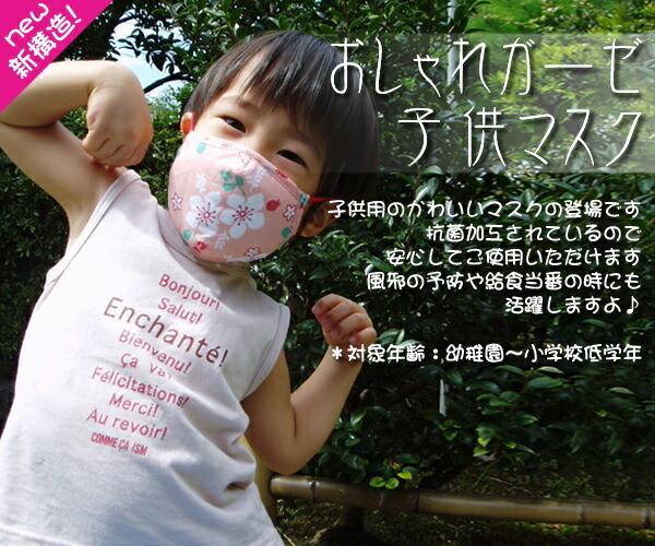 子供用和柄マスク ・京都くろちく本店