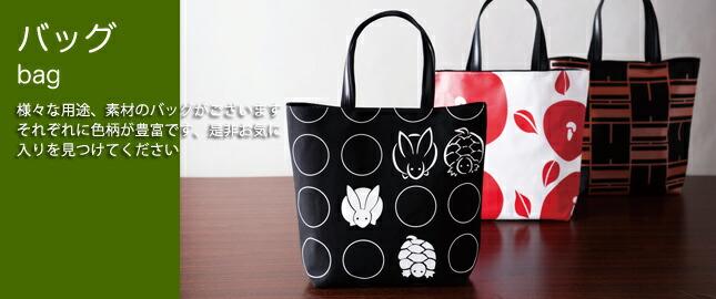 バッグ 和雑貨 京都くろちく
