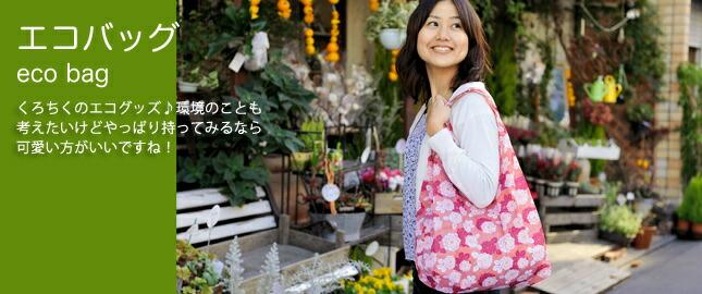 和柄エコシリーズ 京都くろちく