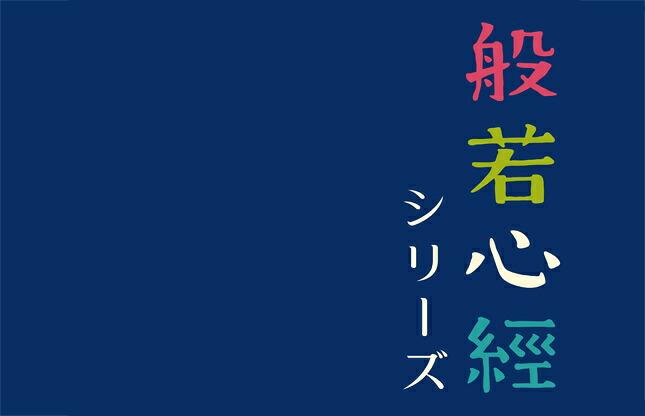 般若心経シリーズ・京都くろちく