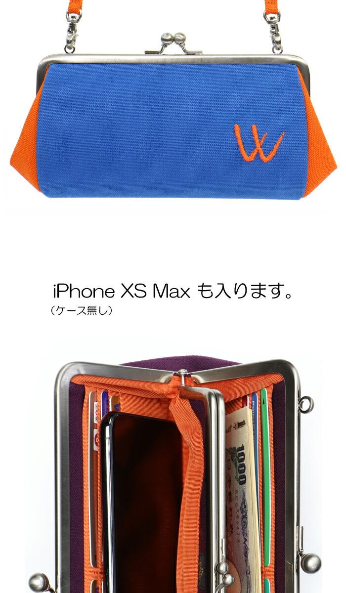 iPhone XS Max も入ります。がま口 長財布 ショルダーウォレット