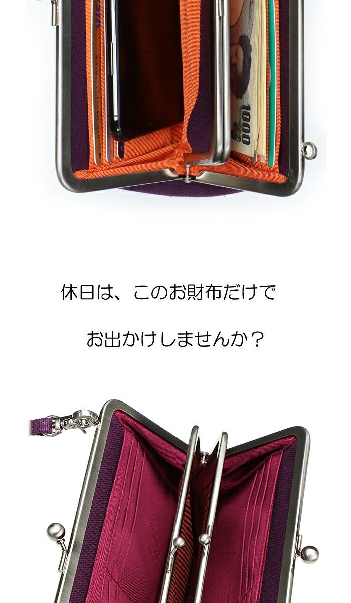 休日は、このお財布だけでお出かけしませんか? がま口 長財布