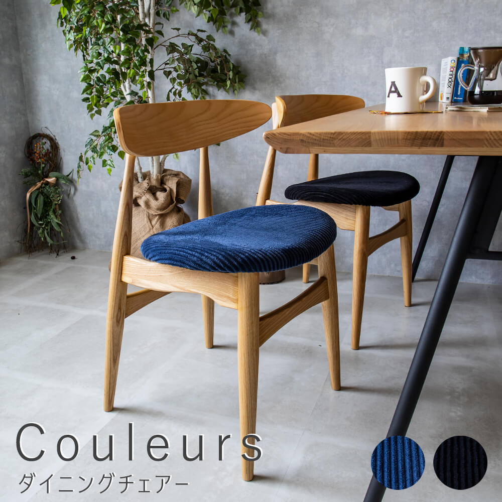 Couleurs(クルール) ダイニングチェアー