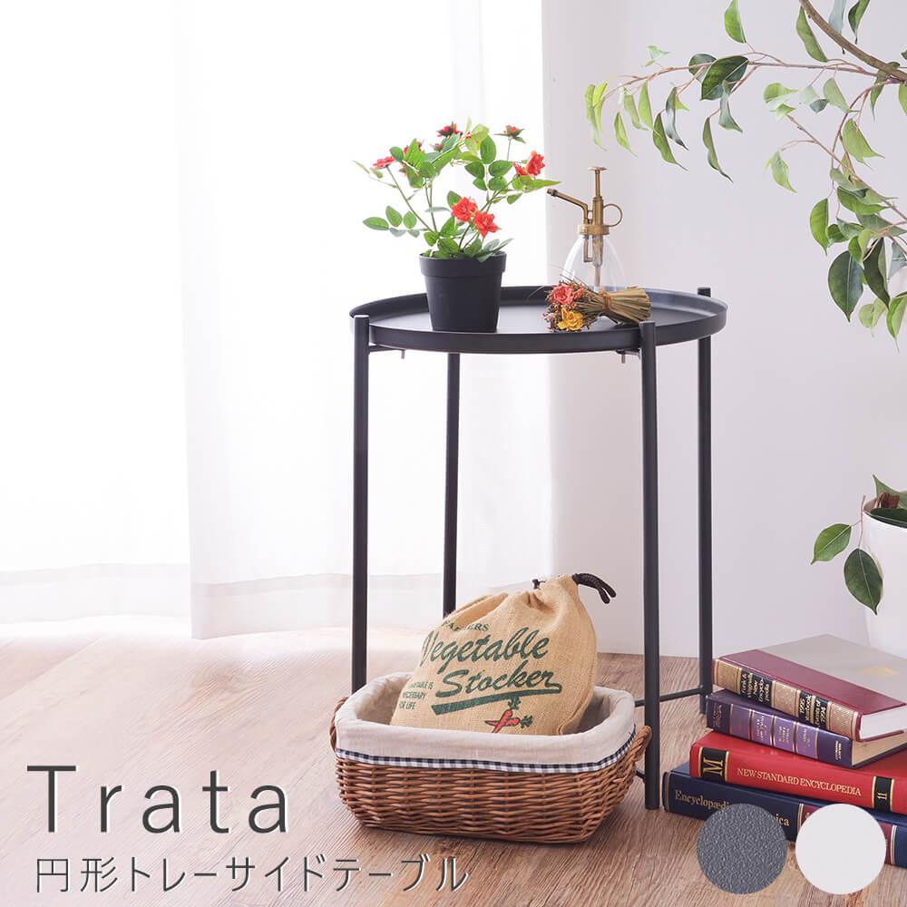 Trata(トラータ) 円形トレーサイドテーブル