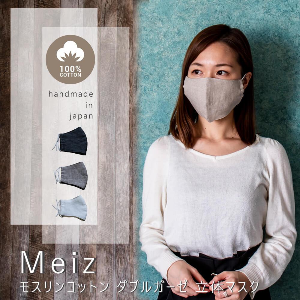 Meiz(メイズ) モスリンコットン ダブルガーゼ 立体マスク