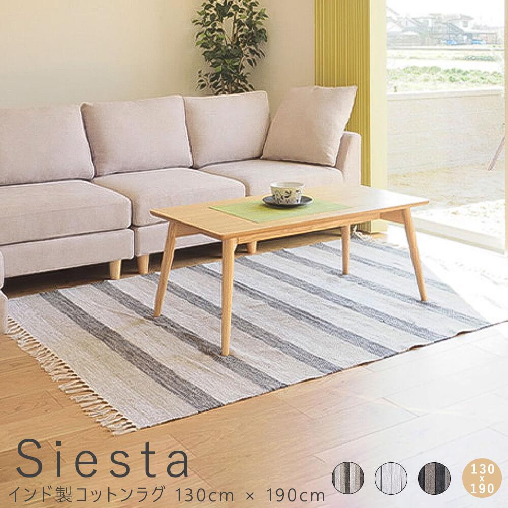 Siesta(シエスタ) インド製コットンラグ 130cm×190cm