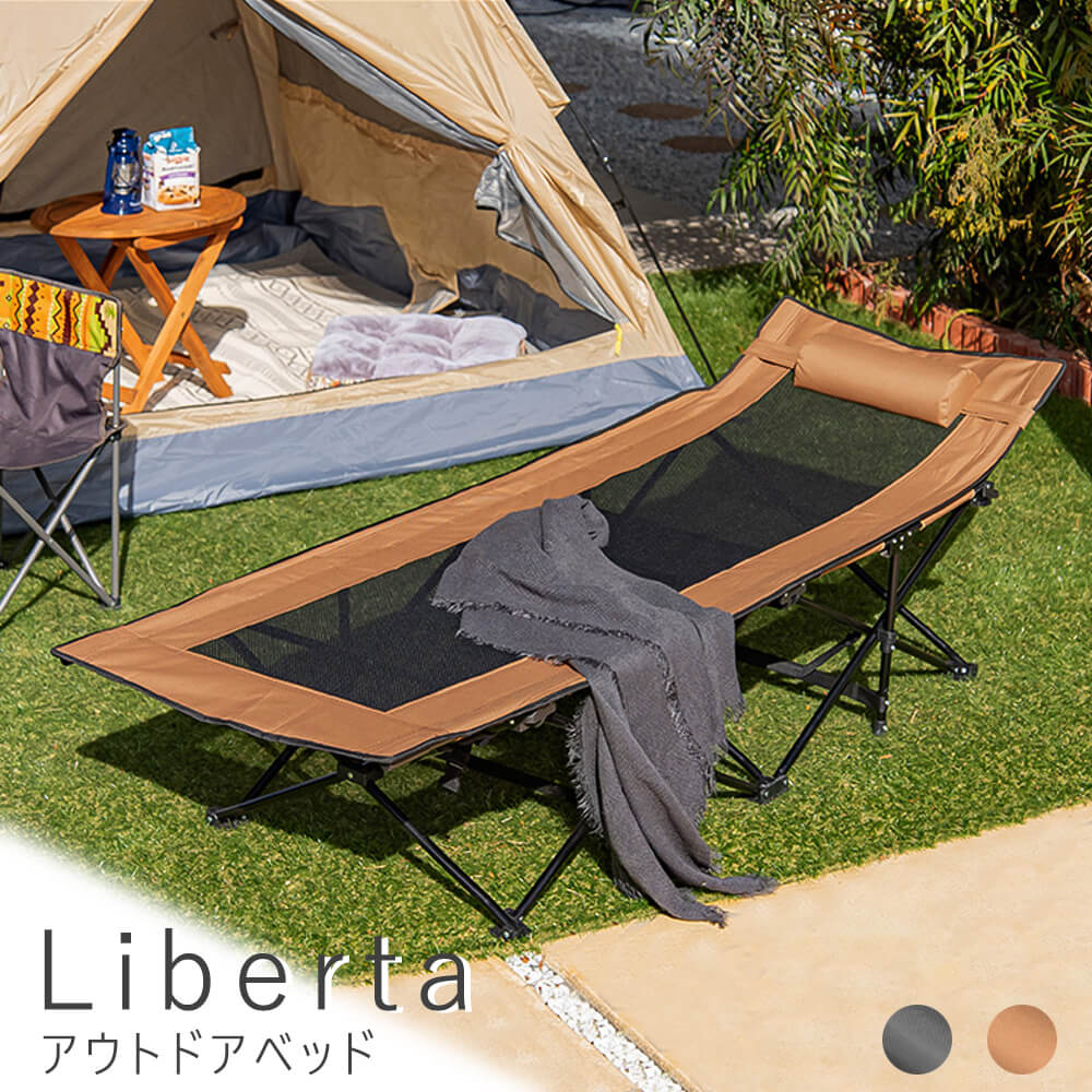 Liberta(リベルタ) アウトドアベッド
