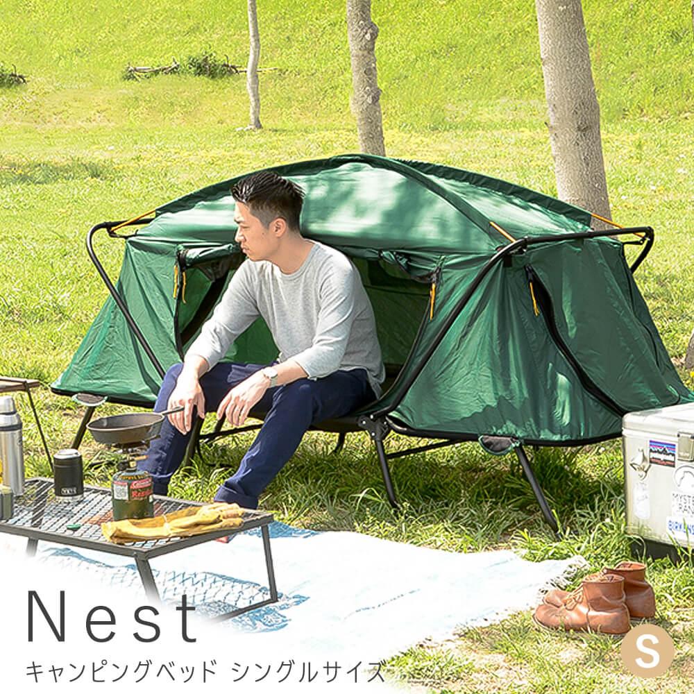 Nest(ネスト) キャンピングベッド