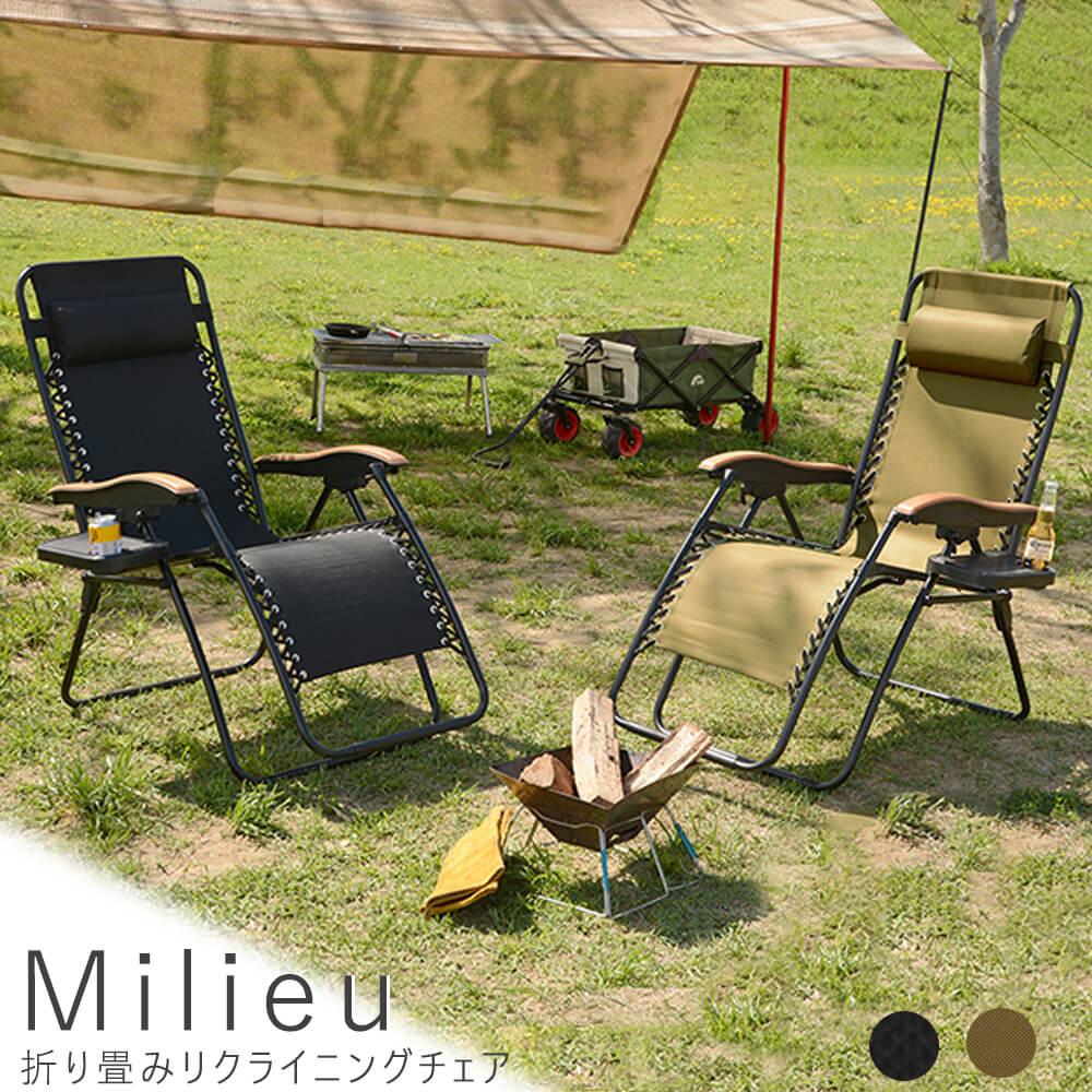 Milieu(ミリュー) 折り畳みリクライニングチェア