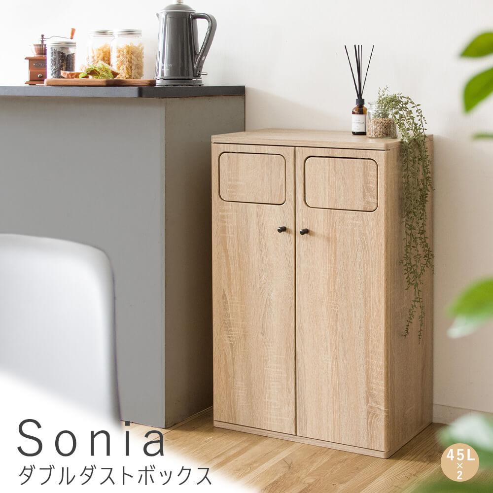 Sonia(ソニア) ダブルダストボックス 45L×2