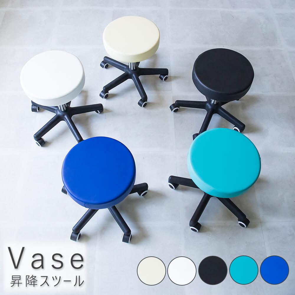 Vase(ベイス) 昇降スツール