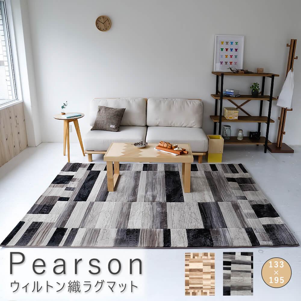 Pearson(ピアソン) ウィルトン織ラグマット