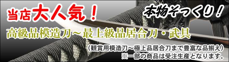 高級模造刀〜最上級居合刀・武具