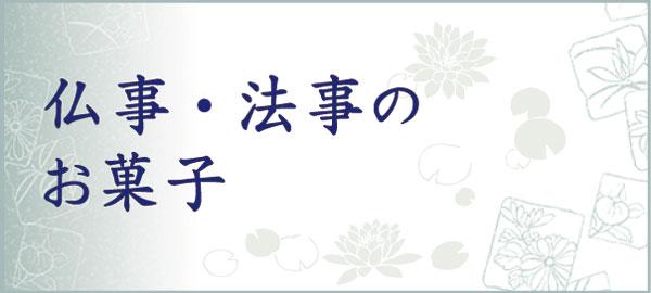 仏事・法事のお菓子
