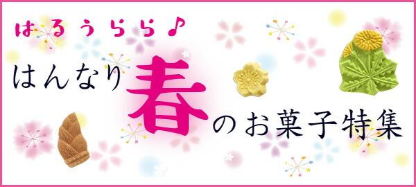 春のお菓子特集